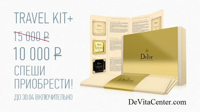 "DeVitaCenter.com. Акции апреля 2015. ""Travel Kit Plus"" за 10000 руб."