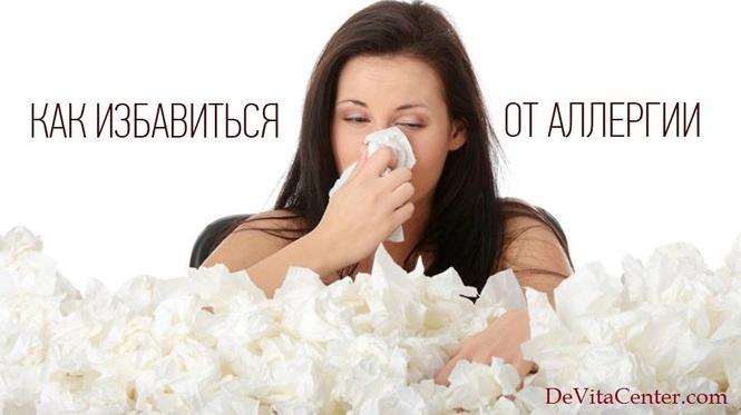 DeVitaCenter.com - Боремся с аллергией с помощью DeVita AP