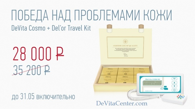 DeVita Cosmo + Del'or Travel Kit