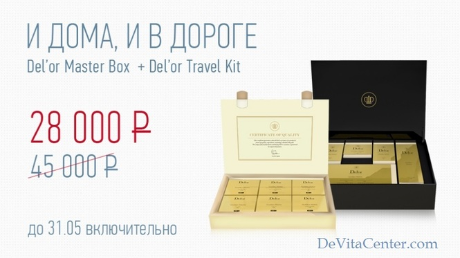 Del'or Master Box + Del'or Travel Kit