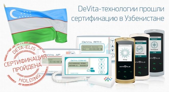 DeVitaCenter.com. Сертификация в Узбекистане