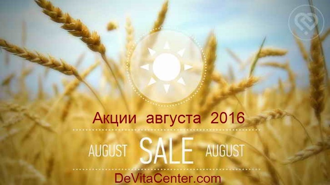 Акции августа 2016