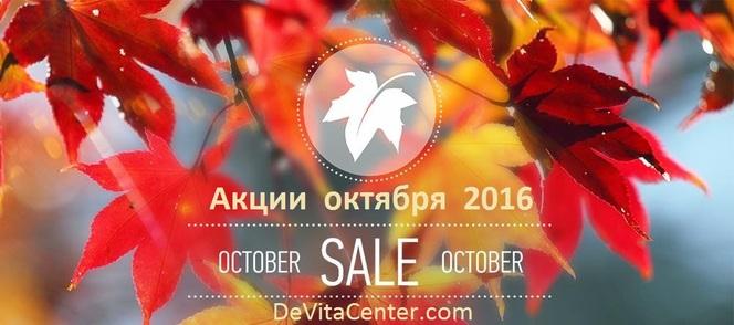 DeVitaCenter.com - Акции октября 2016